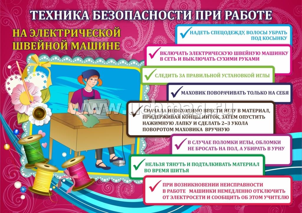 Правила безопасности на швейном производстве