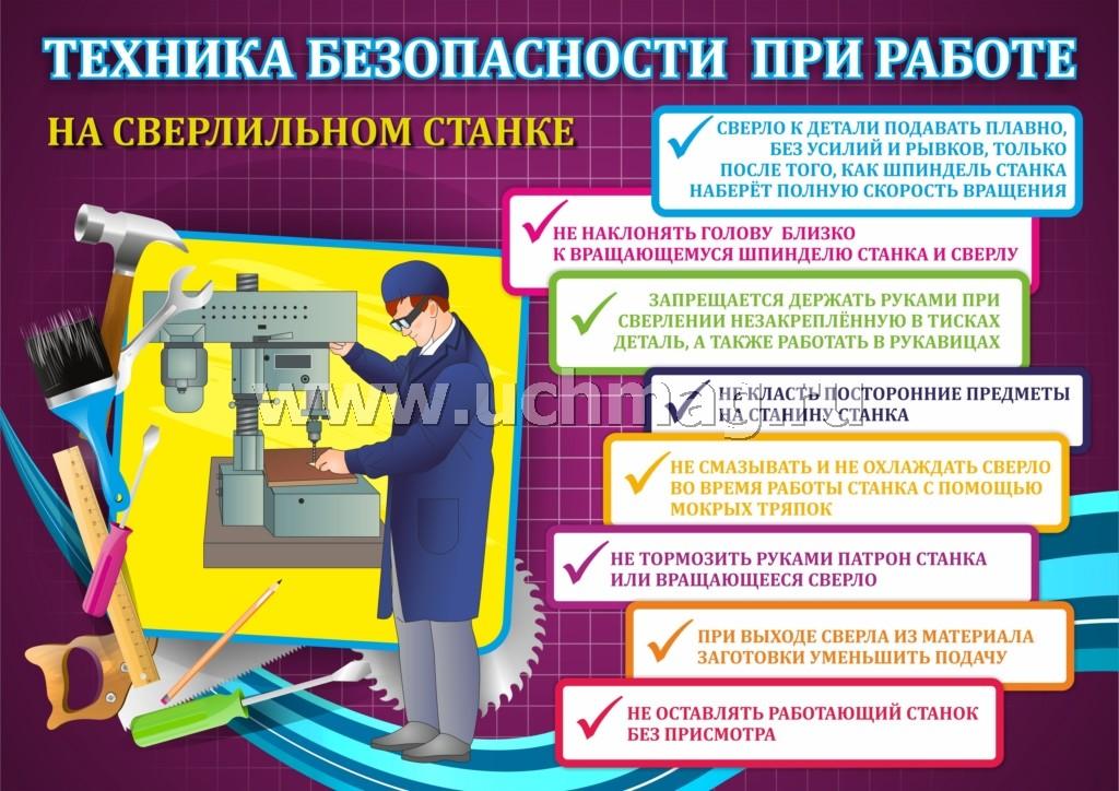 Инструкция по технике безопасности при работе на заточной станок